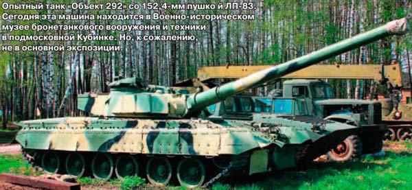carro armato object 292 variante del t-80